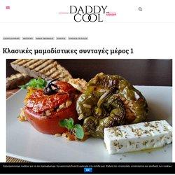 Κλασικές μαμαδίστικες συνταγές μέρος 1 - Daddy-Cool.gr