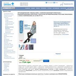 Плотные колготки 1 класса компрессии ERGOFORMA ( Эргоформа).Купить.Киев.Компрессионный трикотаж. Ортопедические товары Киев