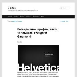 Легендарные шрифты, часть 1: Helvetica, Frutiger и Garamond и их аналоги. Можно скачать