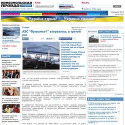 """АЭС """"Фукусима-1"""" взорвалась в третий раз - В мире"""
