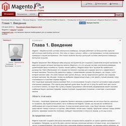 Глава 1. Введение - Российская сборка Magento
