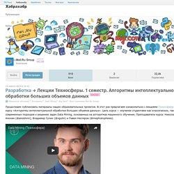 Лекции Техносферы. 1 семестр. Алгоритмы интеллектуальной обработки больших объемов данных / Блог компании Mail.Ru Group