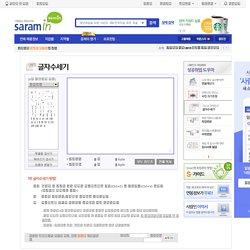 글자수 세기 - 방문자수 1위 사람인 www.saramin.co.kr