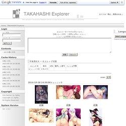 全スレッド対象 - 1ページ - TAKAHASHI Explorer