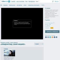 Сериал Лондонград. Знай наших! 1 сезон смотреть онлайн все серии бесплатно - Videomore