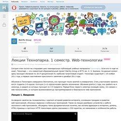 Лекции Технопарка. 1 семестр. Web-технологии / Блог компании Mail.Ru Group