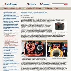 Автоматизация системы отопления / Управление отоплением на 1-wire / Умный дом своими руками / ab-log.ru