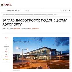 10 главных вопросов по Донецкому аэропорту