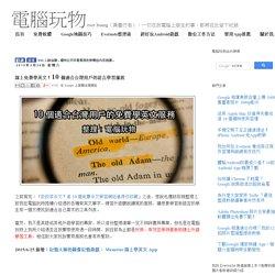 線上免費學英文!10 個適合台灣用戶的語言學習服務 -電腦玩物