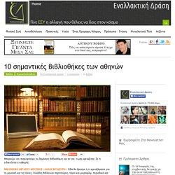 10 σημαντικές βιβλιοθήκες των Αθηνών