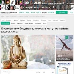 10 фильмов о буддизме, которые могут изменить вашу жизнь... - это интересно на портале ПЛАНЕТА СЕМИНАРОВ