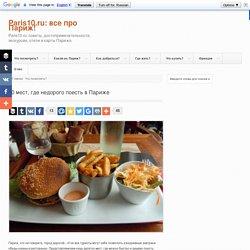 10 мест, где недорого поесть в Париже