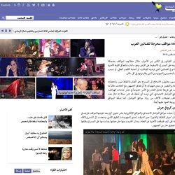 أبرز 10 مواقف محرجة للفنانين العرب