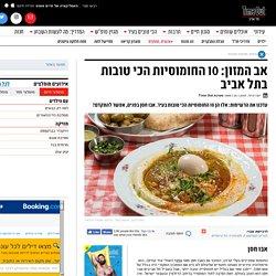 10 החומוסיות הכי טובות בתל אביב