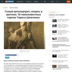 10 малоизвестных картин Тараса Шевченко