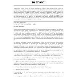 ΓΕΝΙΚΗ ΓΛΩΣΣΟΛΟΓΙΑ - 10 ΜΥΘΟΙ