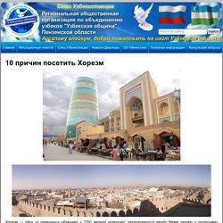 Узбекская община » 10 причин посетить Хорезм