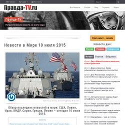 Новости в Мире 10 июля 2015