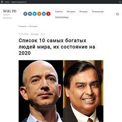 Список 10 самых богатых людей мира, их состояние на 2020