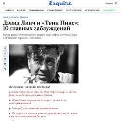 Дэвид Линч и «Твин Пикс»: 10 главных заблуждений