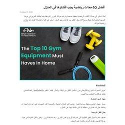 أفضل 10 معدات رياضية يجب اقتناؤها في المنزل
