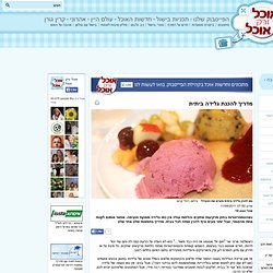 מדריך להכנת גלידה ביתית