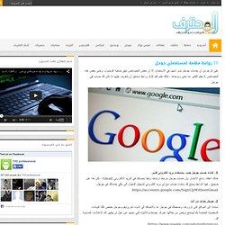 10 روابط مهمة لمستعملي جوجل