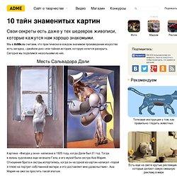 10тайн знаменитых картин