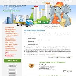 Картонные коробки для переезда: купить от 10 рублей - Элефант