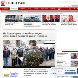 На Львовщине от мобилизации уклоняется почти 10 тысяч человек - Новости в регионах Украины - Всего, по данным военных комиссаров, на Львовщине от мобилизации уклоняется 9493 человека - Новости Телеграф