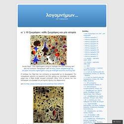 ιε΄) 10 ζωγράφοι: κάθε ζωγράφος και μία ιστορία