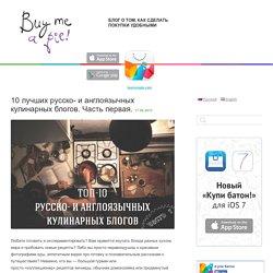 10 лучших русско- и англоязычных кулинарных блогов