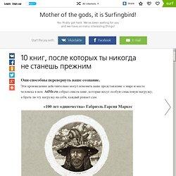 10 книг, после которых ты никогда не станешь прежним / adme.ru / Surfingbird.ru