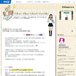 日本打工度假10項申請資料小眉角 @ Aoi亂闖亂鬥紀實