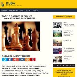 Топ 10 самых великих шахматистов в истории