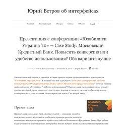 Презентация с конференции «Юзабилити Украина '10» — Case Study: Московский Кредитный Банк. Повысить конверсию или удобство использования? Оба варианта лучше