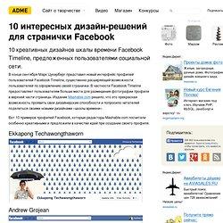 10 интересных дизайн-решений длястранички Facebook - facebook