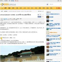 台湾自由行旅客必看!台湾攻略:必去的10个景点必做的10件事