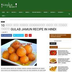 10 मिनट में बनाएं स्वादिष्ट सूजी के गुलाब जामुन gulab jamun recipe in hindi