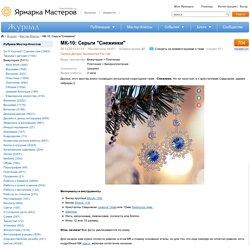 """МК-10: Серьги """"Снежинки"""""""