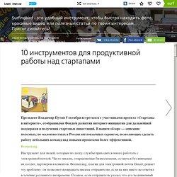 10 инструментов для продуктивной работы над стартапами / ibusiness.ru / Surfingbird.ru