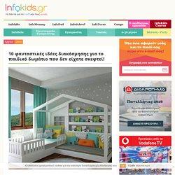 10 τέλειες ιδέες διακόσμησης για το παιδικό δωμάτιο