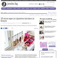 10 лесни идеи за страхотни поставки за бижута - Дизайн - - Jenite.bg