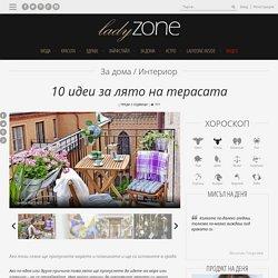 10 идеи за лято на терасата - LadyZone.bg