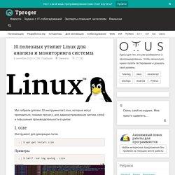 10 полезных утилит Linux для анализа и мониторинга системы