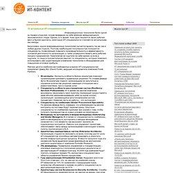 10 актуальных ИТ-специальностей - ИТ-контент - решения российских ИТ-компаний на платформе Microsoft
