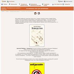 10 полезных книг для дизайнеров