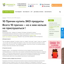 10 Причин купить ЭКО продукты