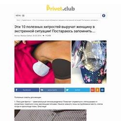 Эти 10 полезных хитростей выручат женщину в экстренной ситуации! Постараюсь запомнить… - Блог - Privet.club - Информационно-развлекательный портал