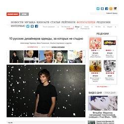 10 русских дизайнеров одежды, за которых не стыдно (фото) - Rolling Stone